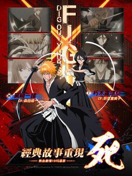 死神:鬪魂解放-正版授權 動作RPG screenshot 1