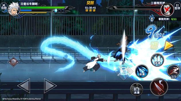 死神:鬪魂解放-正版授權 動作RPG screenshot 7