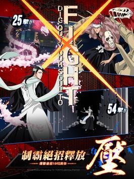 死神:鬪魂解放-正版授權 動作RPG تصوير الشاشة 4