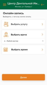 Имплантация screenshot 2