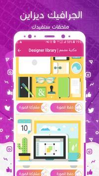 مكتبة مصمم | Designer library تصوير الشاشة 5