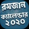 রমজানের ক্যালেন্ডার ২০২০ - Ramadan Calendar 2020 icon