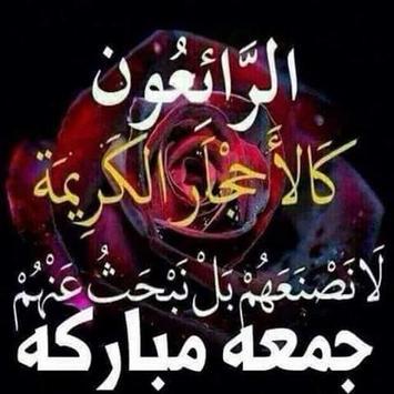 صور جمعة مباركة poster