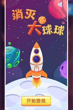 Shooting Planet: Star Destroyer Simulator poster