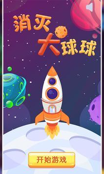 Shooting Planet: Star Destroyer Simulator screenshot 14