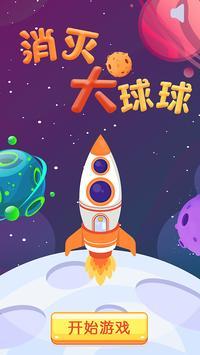 Shooting Planet: Star Destroyer Simulator screenshot 7