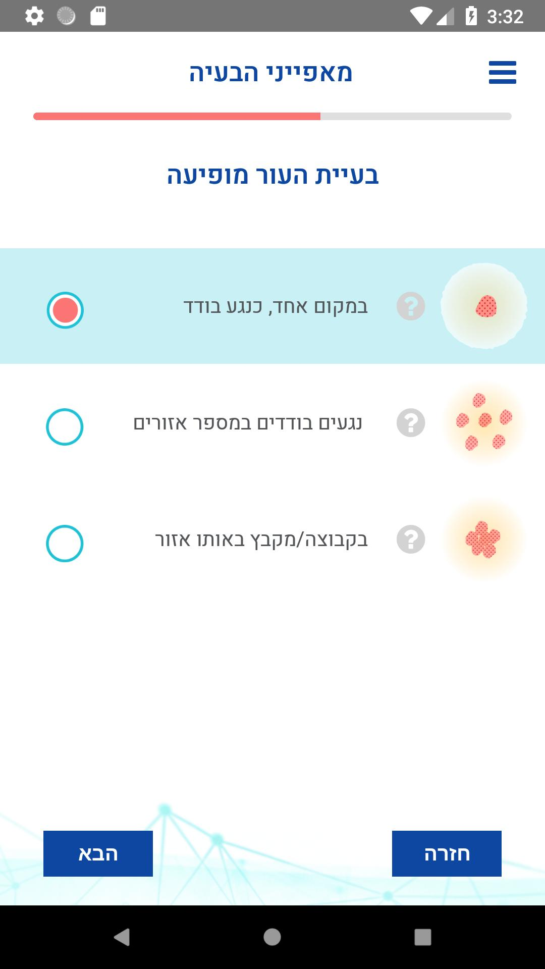Maccabi Online Dermatologist for Android - APK Download