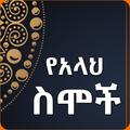 Allah Names Asmaul Husna - Amharic Version Apps