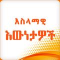 Islamic Facts Ethiopia Muslim App