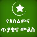 Islamic QA Ethio Muslim App
