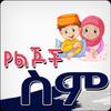 Ethio Muslim ኢስላማዊ የልጆች ስም  Islamic Baby Names App icon