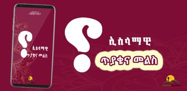 Islamiyawi Tiyake ena Mels Islamic IQ - #2 Amharic