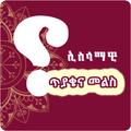 ኢስላማዊ ጥያቄና መልስ - Islamic IQ - #2 Ethiopia IQ App