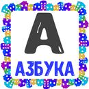 Азбука в виде карточек APK
