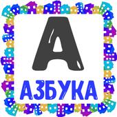 Азбука в виде карточек icon