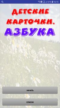 Азбука в виде карточек poster