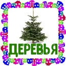 Деревья. Карточки для детей APK