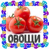 Овощи. Карточки для детей icon