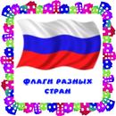 Флаги стран. Карточки для детей APK