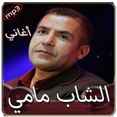 MP3 KHATRI CHEB MAMI TÉLÉCHARGER TZA3ZA3