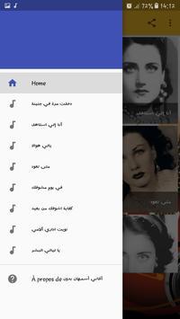 أغاني أسمهان بدون انترنت screenshot 1