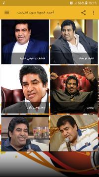 أحمد عدوية بدون انترنت poster