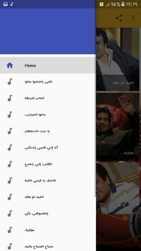 أحمد عدوية بدون انترنت screenshot 1