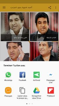 أحمد عدوية بدون انترنت screenshot 2