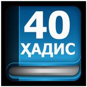 40 Ҳадиси Набавӣ icon