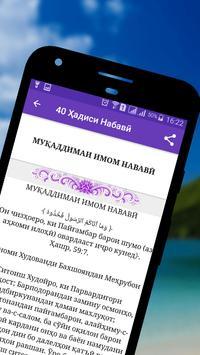 40 Ҳадиси Набавӣ screenshot 4