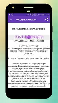 40 Ҳадиси Набавӣ screenshot 5