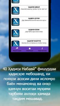 40 Ҳадиси Набавӣ screenshot 1