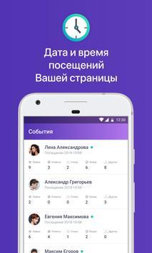 Гости и Статистика из ВКонтакте постер