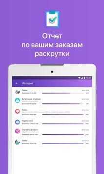 Гости и Статистика из ВКонтакте скриншот 11