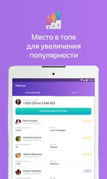 Гости и Статистика из ВКонтакте скриншот 13