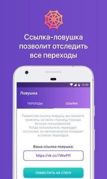 Гости и Статистика из ВКонтакте скриншот 2