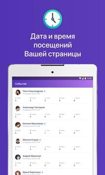 Гости и Статистика из ВКонтакте скриншот 7