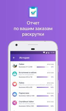 Гости и Статистика из ВКонтакте скриншот 4