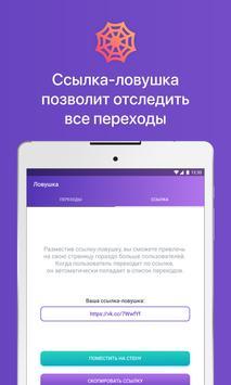 Гости и Статистика из ВКонтакте скриншот 9