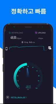 인터넷 속도측정 와이파이 속도 측정기 - 속도 테스트 포스터