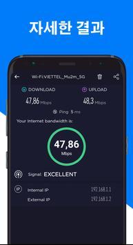 인터넷 속도측정 와이파이 속도 측정기 - 속도 테스트 스크린샷 1