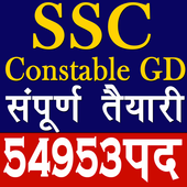 SSC Constable GD Exam App In Hindi ícone