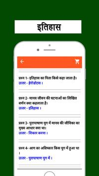 SSC Constable GD Exam App In Hindi imagem de tela 6
