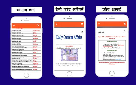 SSC Constable GD Exam App In Hindi imagem de tela 8