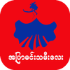 အျပာမင္းသမီးေလး icon