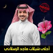 شيلات ماجد الرسلاني mp3 icon