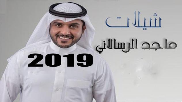 شيلات ماجد الرسلاني mp3 poster