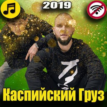каспийский груз песни 2019 screenshot 2