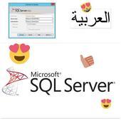 بالعربية SQL SERVER icon