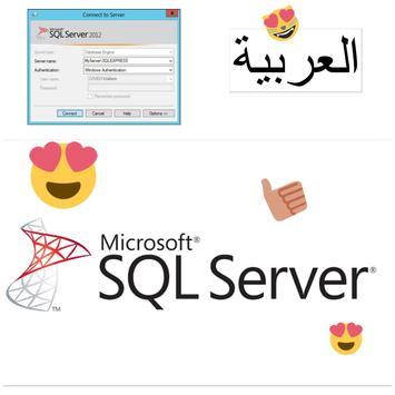 بالعربية SQL SERVER poster
